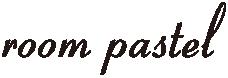 ルームパステル