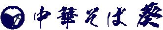 中華そば 葵