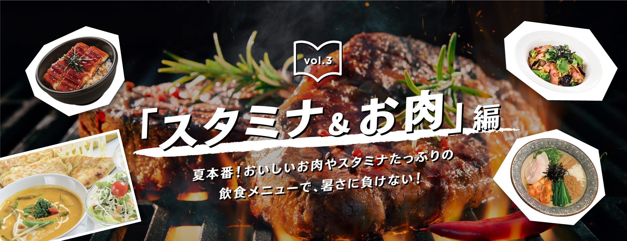 スタミナ&お肉