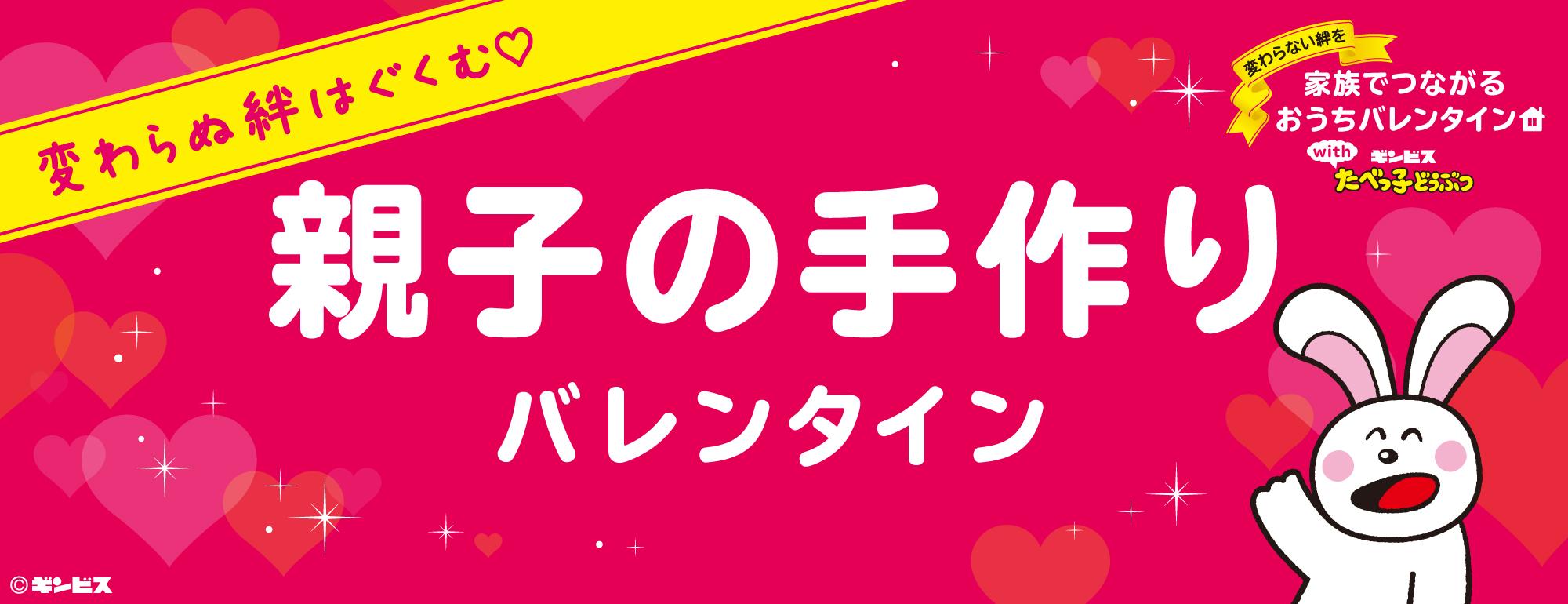 変わらぬ絆はぐくむ♡親子の手作りバレンタイン