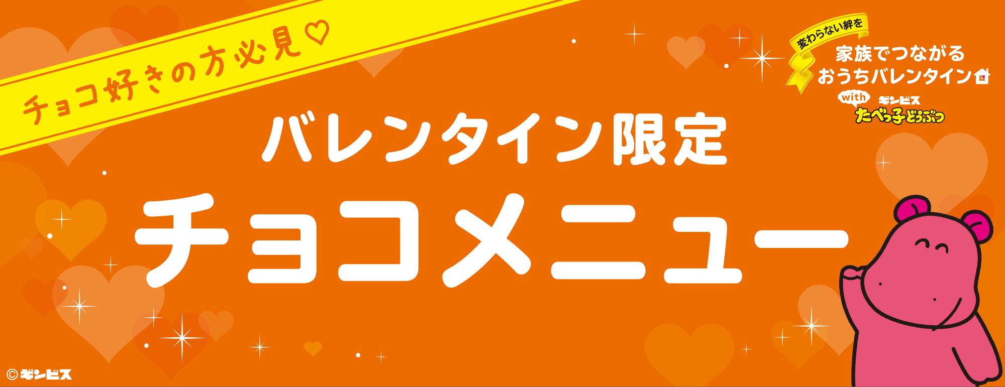 永遠のチョコラバーに捧ぐ♡バレンタイン限定チョコメニュー