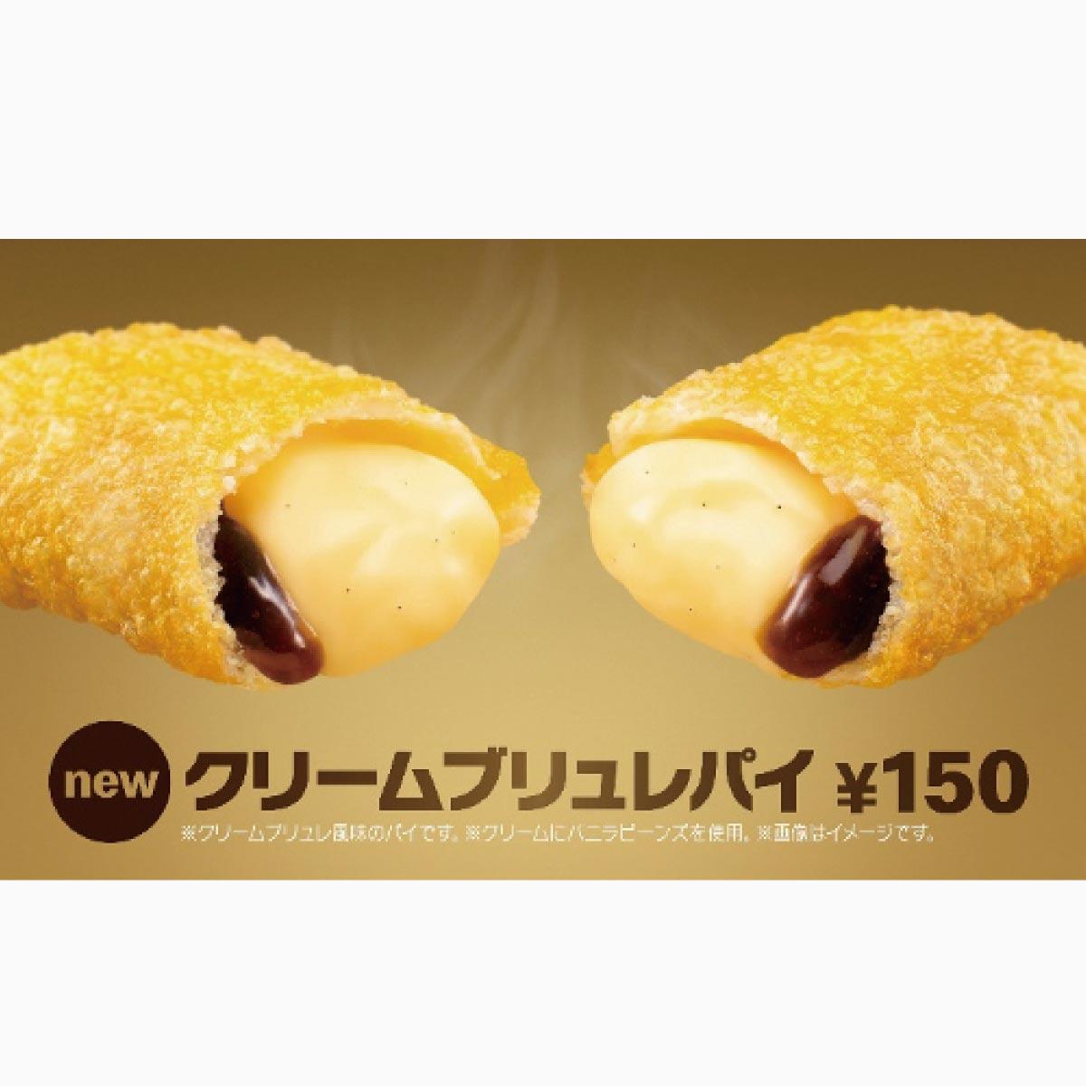 チョコもいいけど、こっちも◎フランス語で「焦がしたクリーム」